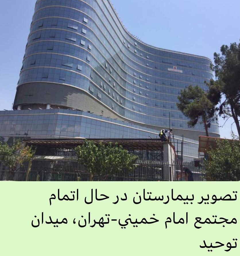 بیمارستان بازسازی شده که در زلزله تهران تخریب می شود!